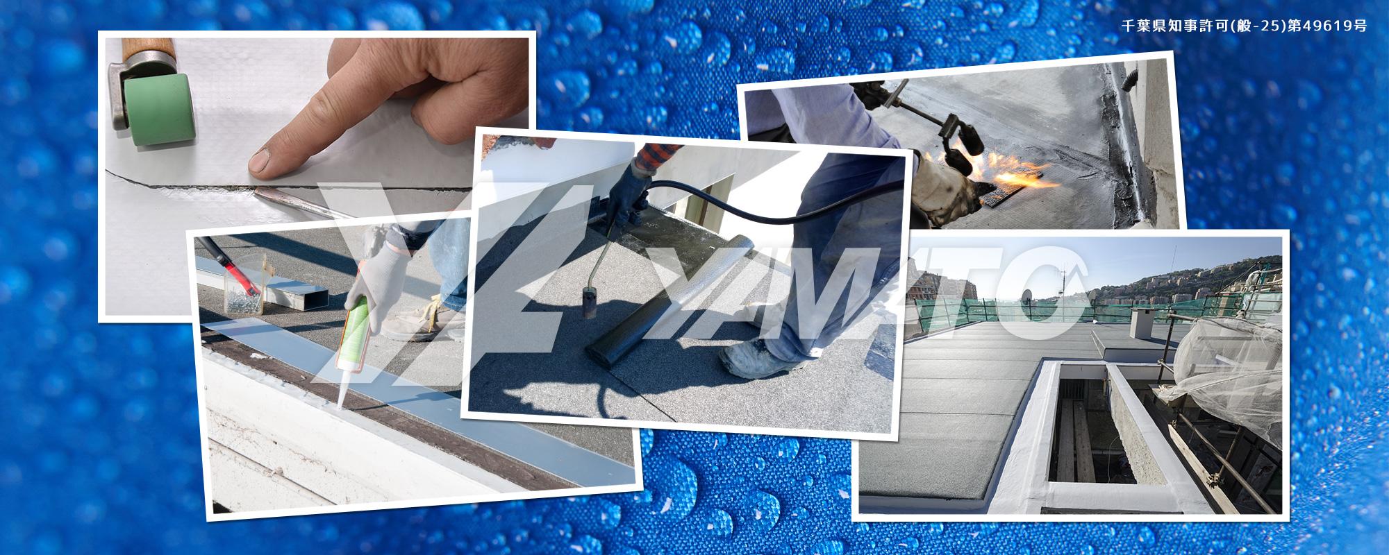 防水とリフォームなら大和へ。低コストと耐久性に自信あり。